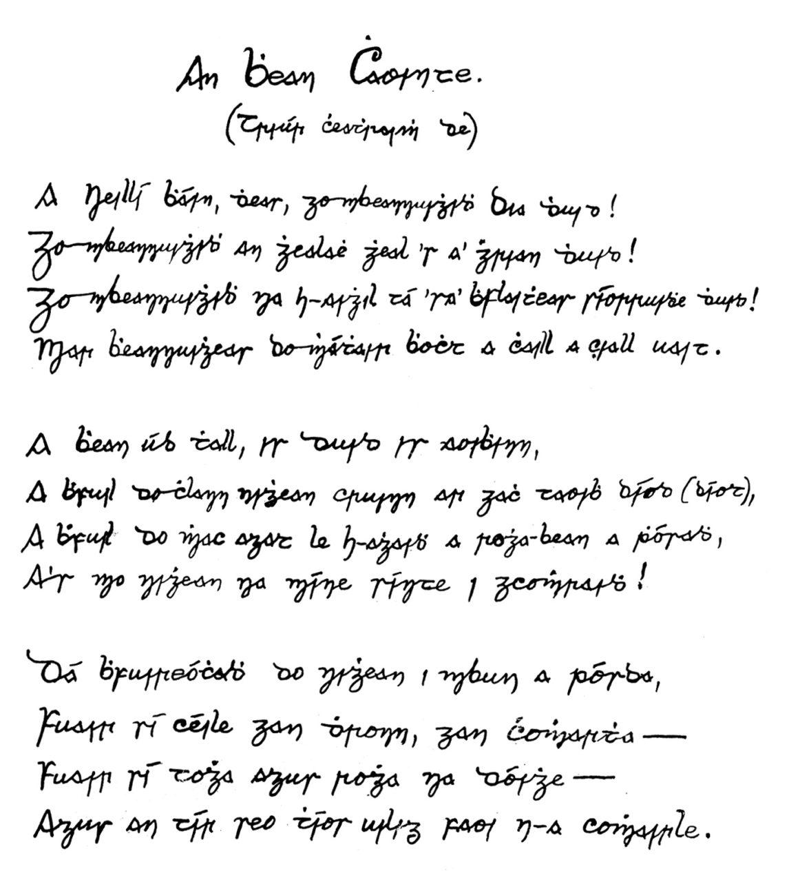 An Bhean Chaointe manuscript
